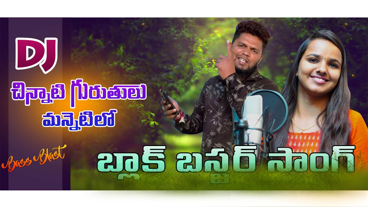 Chinnati guruthulu mannetilo song | latest folk song | dj songs telugu | dj songs | songs | A1 folks
