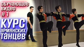 Обучающий видео курс армянских танцев. Уроки Армянских танцев № 1