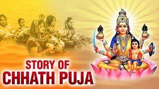 क्यों मनाया जाता है छठ पर्व? | What is Chhath Puja? | Story of Chhath Puja | छठ पूजा कैसे करते हैं ?