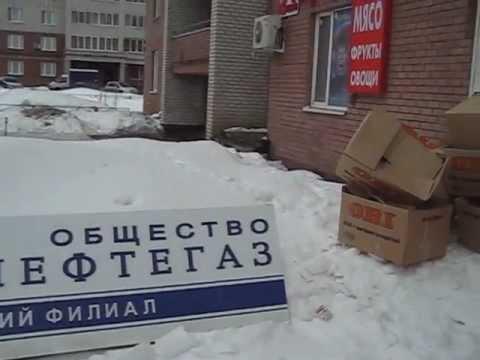 Переезд компании Сургутнефтегаз.