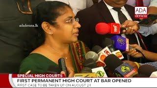 Sri Lanka's first Permanent High Court at Bar declared open at Hulftsdorp (English)