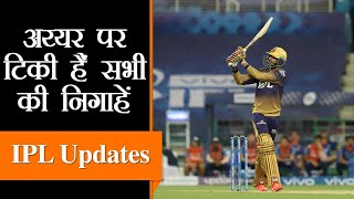 IPL Updates 2021 । प्वाइंट टेबल पर टॉप में CSK, आज KKR का मुकाबला PBKS से | Live Score KKRvsPBKS
