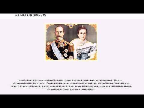 ゲオルギオス1世 (ギリシャ王) - George I of Greece - JapaneseClass.jp