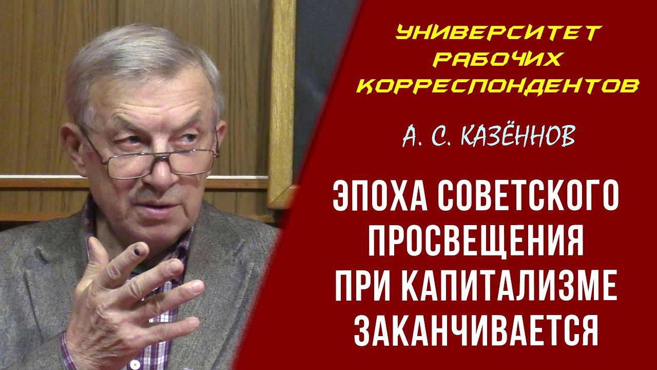 Эпоха советского просвещения при капитализме заканчивается. Профессор А.С.Казённов. 19.11.2020.