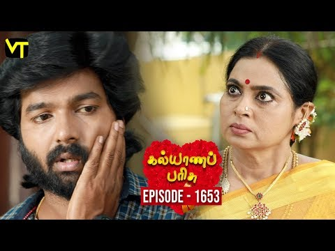 Kalyana Parisu Tamil Serial Latest Full Episode 1653 Telecasted on 08 August 2019 in Sun TV. Kalyana Parisu ft. Arnav, Srithika, Sathya Priya, Vanitha Krishna Chandiran, Androos Jessudas, Metti Oli Shanthi, Issac varkees, Mona Bethra, Karthick Harshitha, Birla Bose, Kavya Varshini in lead roles. Directed by P Selvam, Produced by Vision Time. Subscribe for the latest Episodes - http://bit.ly/SubscribeVT  Click here to watch :   Kalyana Parisu Episode 1652 https://youtu.be/okaMB2jqIuU  Kalyana Parisu Episode 1651 https://youtu.be/fh7fEZj9_lY  Kalyana Parisu Episode 1650 https://youtu.be/M9KePXTjJTU  Kalyana Parisu Episode 1649 https://youtu.be/t7Wn7jybjaQ  Kalyana Parisu Episode 1647 https://youtu.be/Z3uIjjaagds  Kalyana Parisu Episode 1646 https://youtu.be/mxxeKBz_Ve8  Kalyana Parisu Episode 1645 https://youtu.be/s2-afRiTHmE  Kalyana Parisu Episode 1644 https://youtu.be/-KBHoDidBBI  Kalyana Parisu Episode 1643 https://youtu.be/lKuuGOU-kYw  Kalyana Parisu Episode 1642 https://youtu.be/eJj_LF7QEg4  Kalyana Parisu Episode 1641 https://youtu.be/Wv56djfBB64   For More Updates:- Like us on - https://www.facebook.com/visiontimeindia Subscribe - http://bit.ly/SubscribeVT