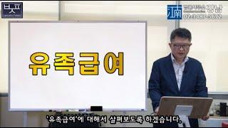 [산재강의]제37강-유족급여(산재전문박중용변호사)