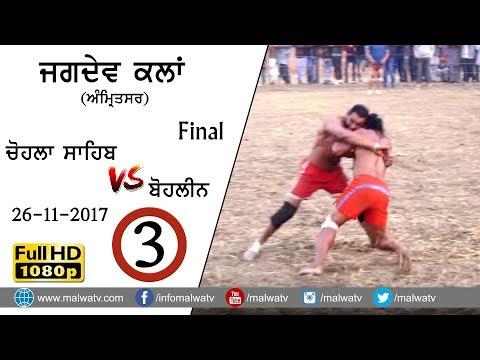 JAGDEV KALAN (Amritsar) ਜਗਦੇਵ ਕਲਾਂ ● KABADDI CUP - 2017 ● FINAL CHOHLA SAHIB vs BOHLIAN ● Part 3rd