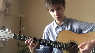 IOWA - Песня простая кавер (видеоразбор на гитаре/ аккорды)