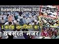 Aurangabad ijtema Namaz Ka Manzar 2018 !! Aurangabad Ijtema Bayan Maulana Saad SB !! 1 करोड़ नमाज़ी