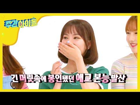 (Weekly Idol EP.259) GFRIEND Eunha so lovely