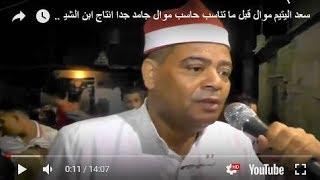 سعد اليتيم موال قبل ما تناسب حاسب موال جامد جدا انتاج ابن الشيخ