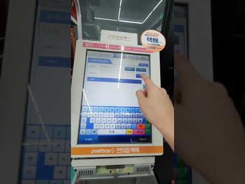 การส่งแท็กเปในเกาหลีใต้ (ภายในประเทศ)