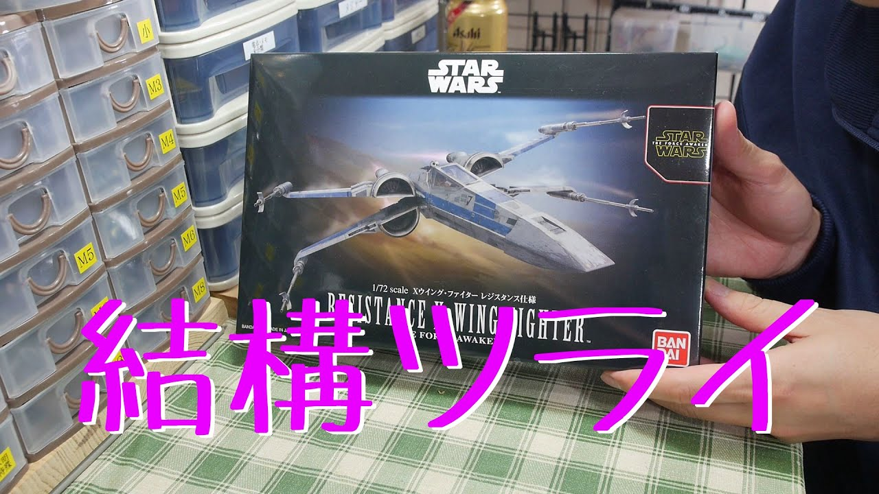 STAR WARS Xウイング・ファイター レジスタンス仕様のプラモ製作