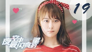 【ENG SUB】夜空中最闪亮的星 19 | The Brightest Star in The Sky 19(黄子韬、吴倩、牛骏峰、曹曦月主演)