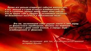Молодежная библиотека ''За родной Крым''