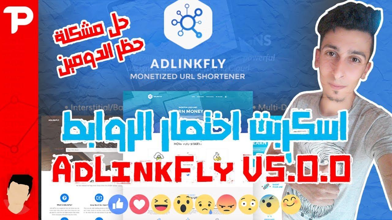 اسكربت Adlinkfly v5.0.0 لانشاء موقع اختصار روابط الأصدار الجديد وحل مشكلة حظر الدومين