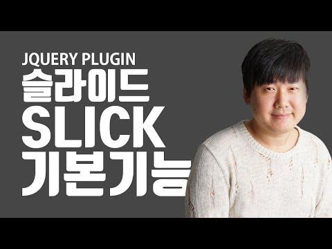 제이쿼리 슬라이드 Slick 준비 및 기본기능 - JQuery Slider