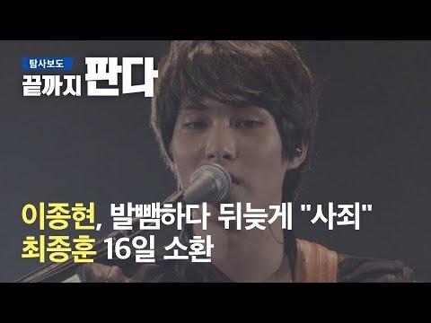 """이종현, 발뺌하다 뒤늦게 """"사죄""""…최종훈 16일 소환 / SBS"""