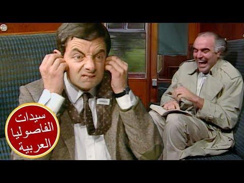 فول مضحك   حلقات كاملة   السيد بين العربية