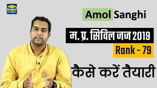 Amol Sanghi - Rank 79   MP Civil Judge 2019   कैसे करें तैयारी?   MPCJ