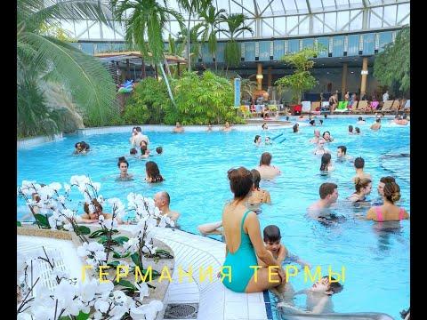 Термальный аквапарк в Германии ERDING - крупнейший во всей Европе !