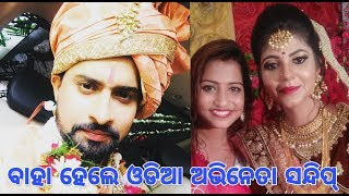 Odia Tv Serial Actor Sandip Marriage Ceremony And Reception Party