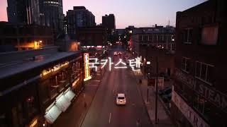 Download lagu [Playlist] 국카스텐(Guckkasten) 모음곡ㅣ환상적인 신세계 멜로디로 초대  (감성밴드모음곡)