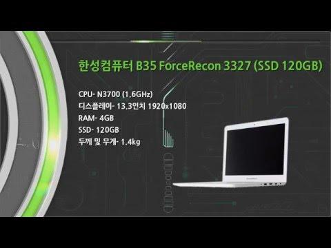 다나와 제품별 소개 - 한성컴퓨터 B35 ForceRecon 3327 (SSD 120GB)