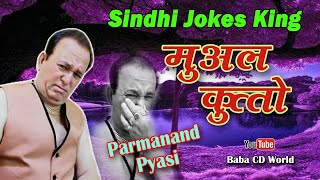 Mual Kutto   Sindhi Funny Comedy Jokes By Parmanand Pyasi