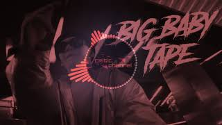 BIG BABY TAPE feat Руки Вверх ОН ТЕБЯ ЦЕЛУЕТ