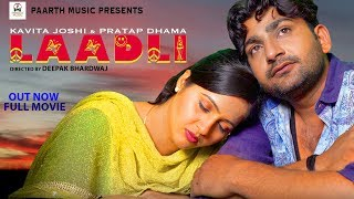 LADLI # लाड़ली - FULL MOVIE 2019 #  kavita joshi , pratap kumar # NEW HARYANVI MOVIE