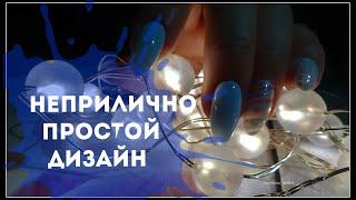 Простой дизайн ногтей 2020 Маникюр для новичков пошагово Simple nail designs Svetlana nailart