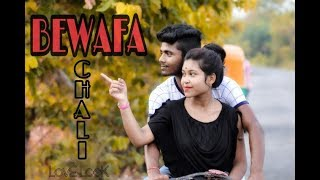 Bewafa chali ft. I SHOJ Dil Ke tukde hazar ft. Heart touching Love Story LovE LocK