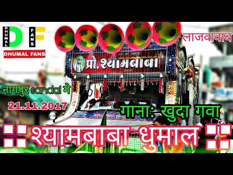 Shyambaba dhumal group Gondia नागपुर sandal मे 21.11.2017 song. Khuda gawah. ताबड़तोड़ परफोरमनस.