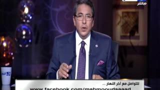 اخر النهار -محمود سعد :  لازم تسمعوا الجمل التي تقال من الدكتور  مصطفى حجازي