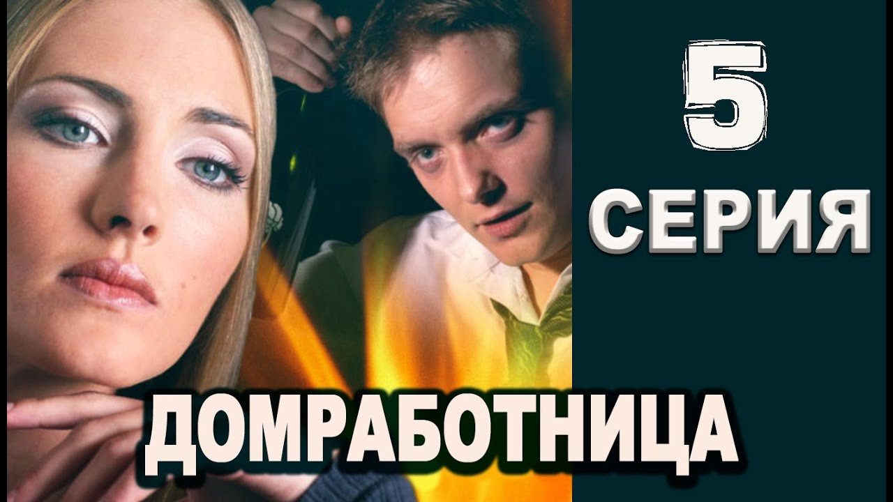 Download Домработница 5 серия 2016 русские мелодрамы 2016 best russian melodrama