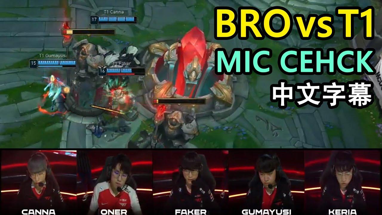 【LCK夏季賽】BRO vs T1 MIC CHECK! Faker勒布朗從容不迫、Canna一挑二超冷靜 (中文字幕)