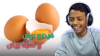 !فيديو بيض و لعبة بيض