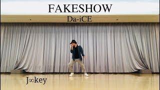 Da-iCE -「FAKESHOW」踊ってみたFull.ver