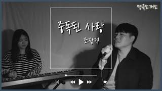 [이 노래 알죠?] 조장혁 - 중독된 사랑