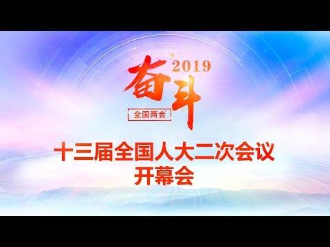 《十三届全国人大二次会议开幕会》李克强总理作政府工作报告 20190305 | CCTV中文国际