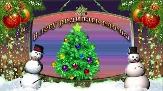 С Новым годом! Новогодние песни для детей. В лесу родилась елочка. Смотреть мультфильм про Новый год