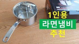 1인용 라면냄비 추천-미니멀 라이프