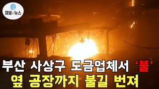 새벽 부산 사상구 자동차부품 도금업체서 화재 발생 [채…