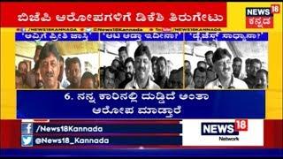 Gambar cover Tears Politics: DK Shivakumar Gives Befitting  Reply To BJP Trolls