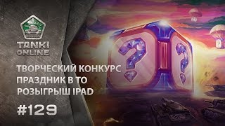 ТАНКИ ОНЛАЙН Видеоблог №129