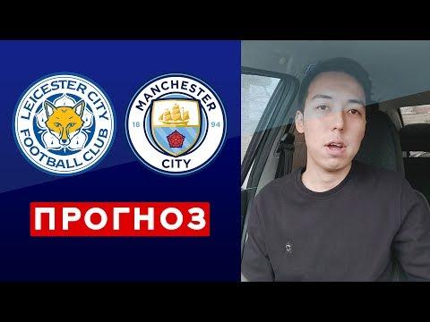 Манчестер сити вест хэм ютуб