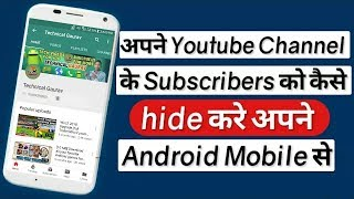 How To Hide my Youtube Channel Subscriber ! ANDROID ! Hindi