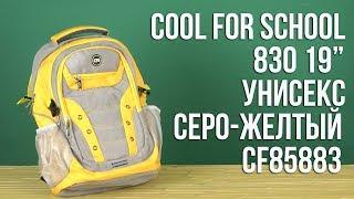 Розпакування Cool For School 830 19'' Унісекс Сіро-жовтий CF85883