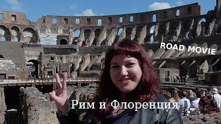 Рим и Флоренция. Обучение в докторантуре в Италии